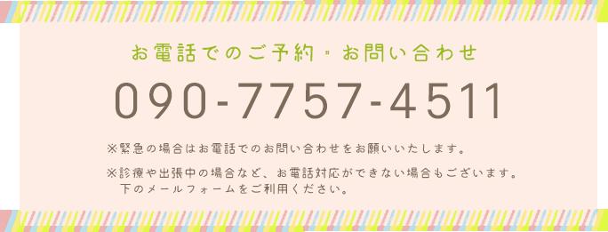 09077574511